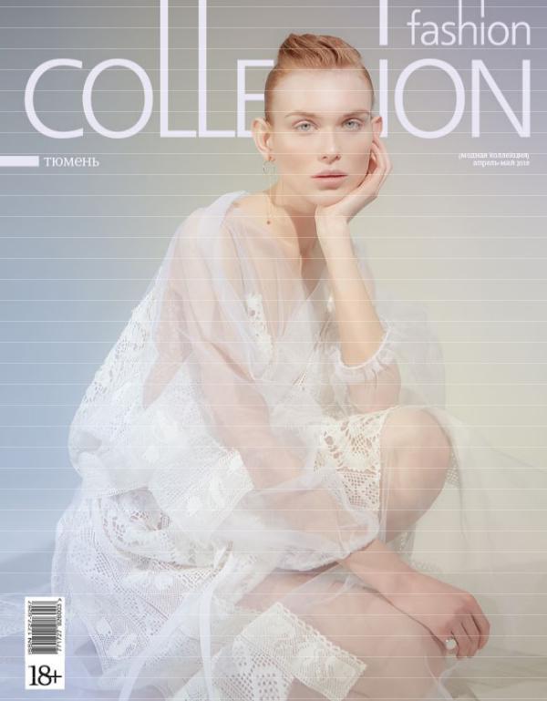 Fashion Collection Тюмень апрель-май 2018