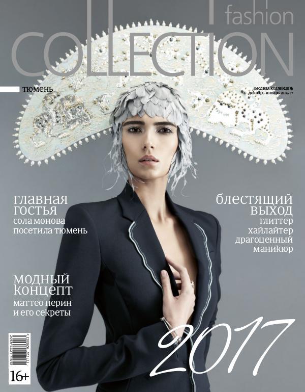Fashion Collection Тюмень выпуск 60