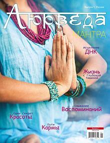 Ayurveda Mantra (Russian)