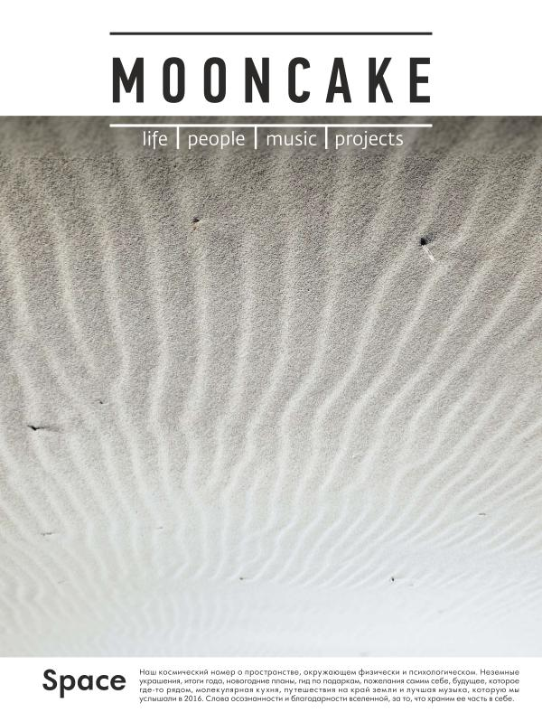 MOONCAKE MOONCAKE - SPACE