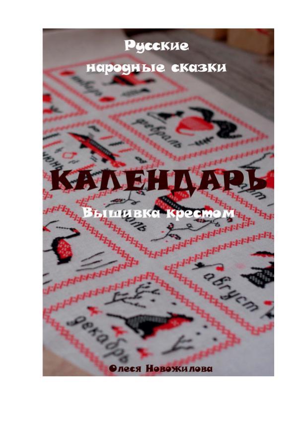 lesyanovo-crossstitch КАЛЕНДАРЬ-2
