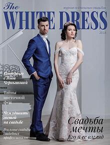 Свадебный журнал THE WHITE DRESS