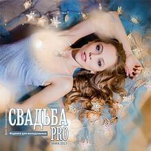 Свадьба PRO Воронеж