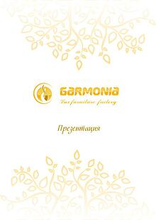 Призентация фабрики Гармония
