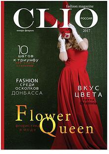 CLIO fashion magazine № 6
