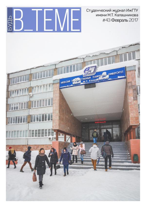 Студенческий журнал ИжГТУ имени М.Т. Калашникова