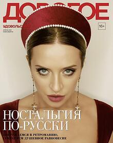 """""""Дорогое удовольствие"""" Новосибирск"""