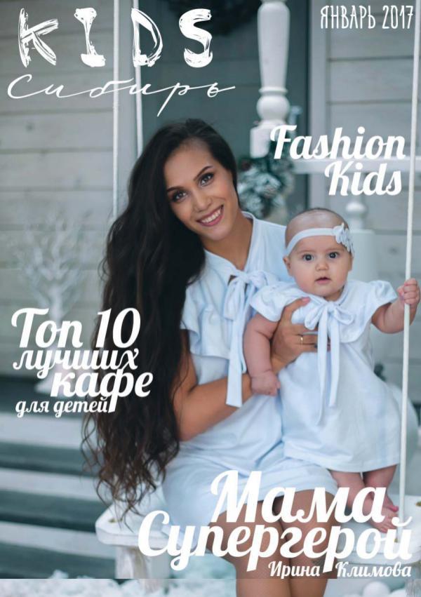 KiDS Сибирь ЯНВАРЬ*17 1