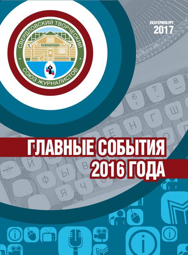 СТСЖ: главные события 2016 года Свердловский творческий союз журналистов