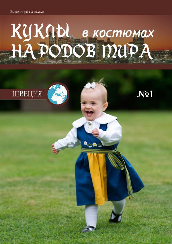 Куклы народов мира в национальных костюмах Куклы народов мира в национальных костюмах
