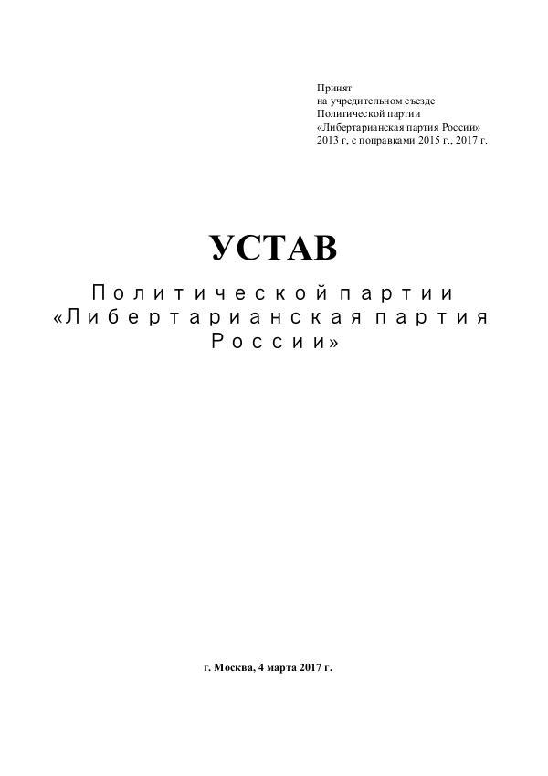 Устав ЛПР Устав ЛПР 04.03.2017