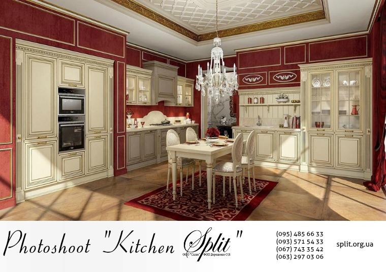 Кухни Split