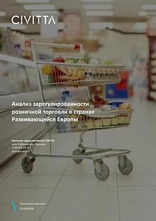 Retail Restrictiveness Report 2019 rus