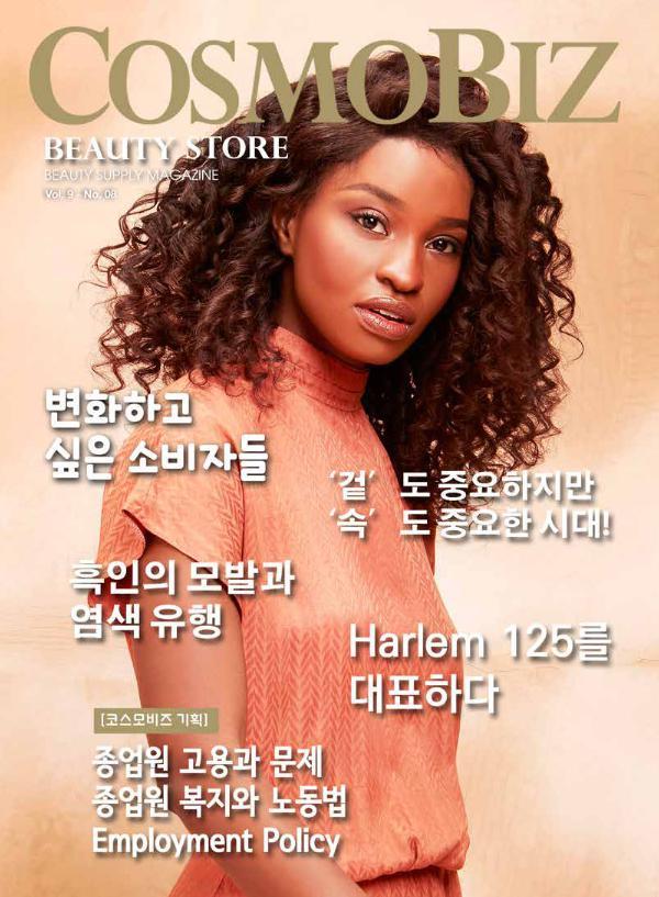 CosmoBiz Beauty Store 2018 May