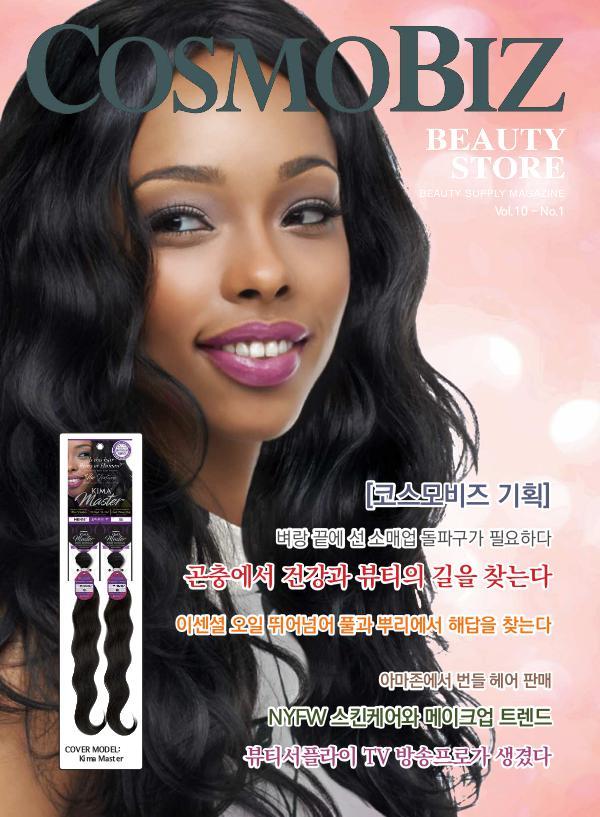 CosmoBiz Beauty Store October 2018