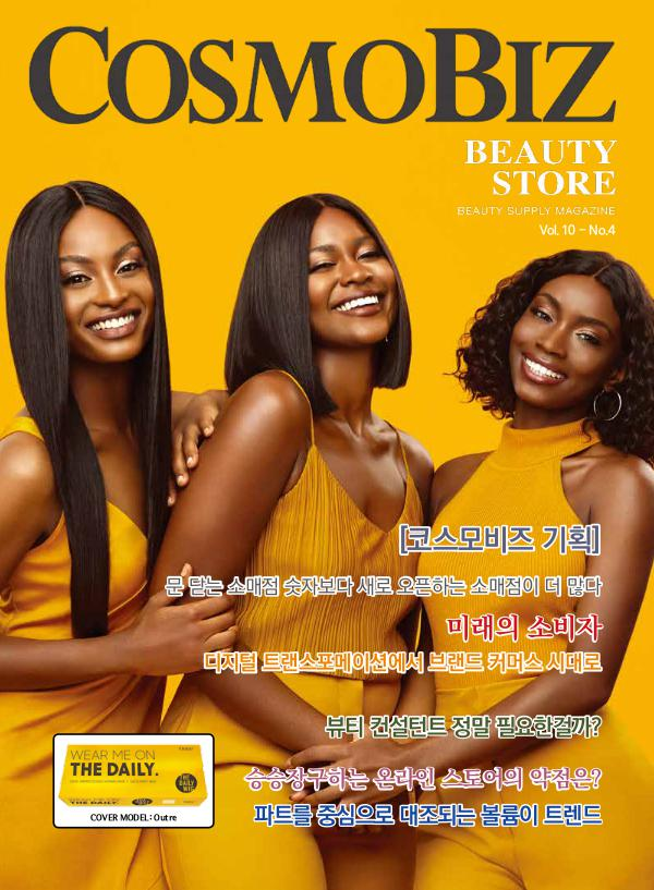 CosmoBiz Beauty Store January 2019