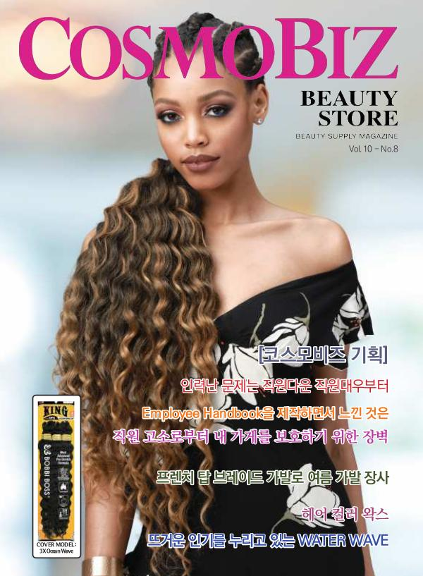 CosmoBiz Beauty Store May 2019