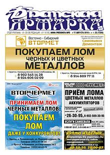 """Газета """"Поехали! N30"""" от 27 июля 2018 г."""