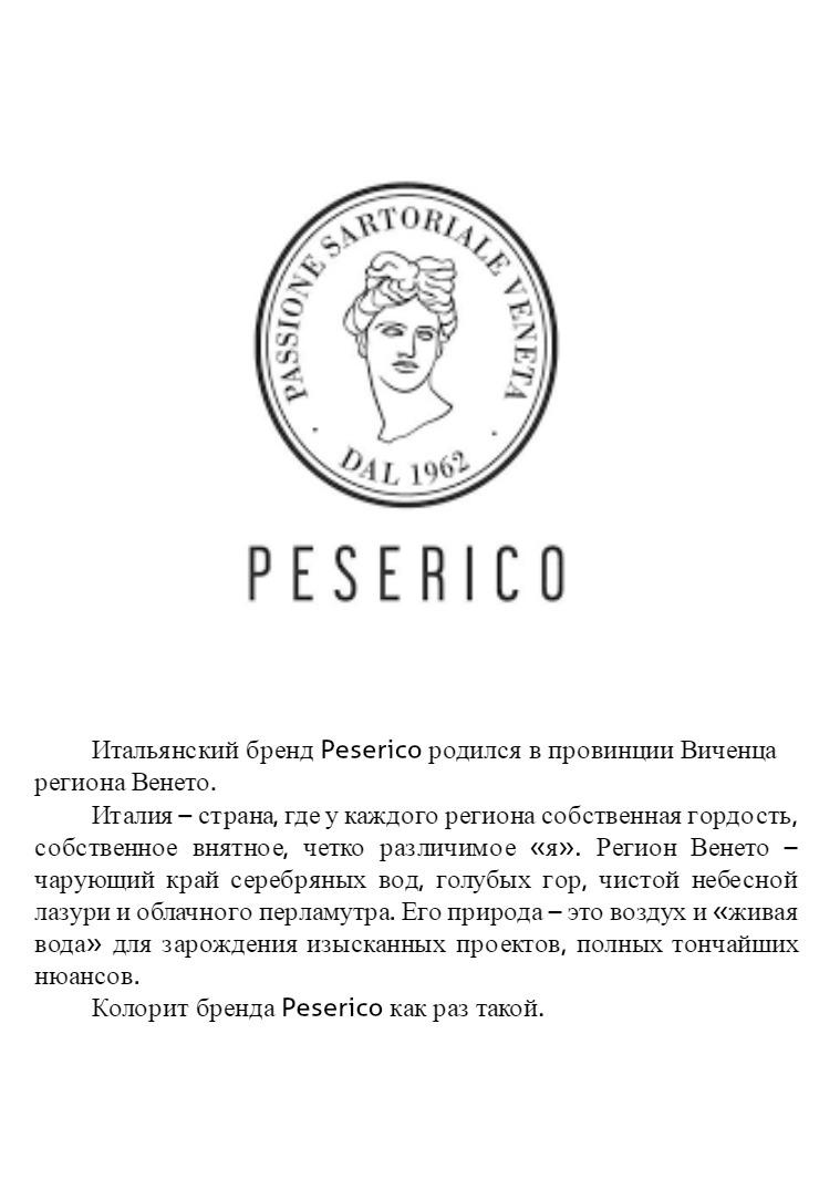 Peserico Часть 1