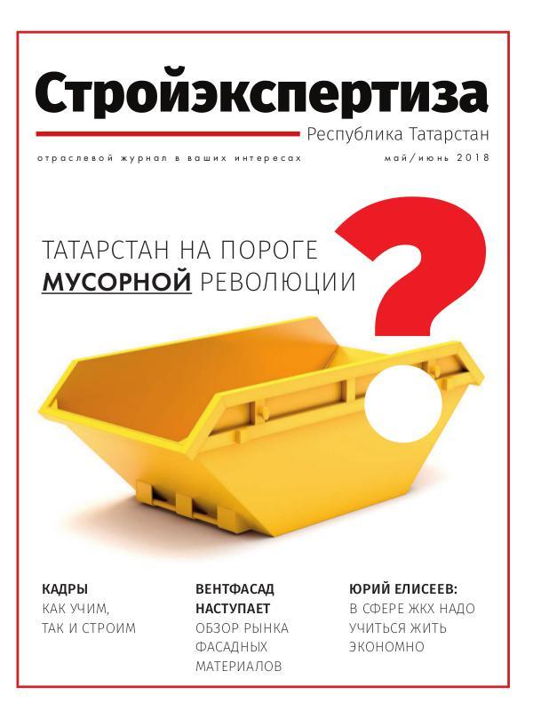Стройэкспертиза. Республика Татарстан, май-июнь 18