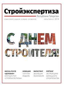 Стройэкспертиза. Республика Татарстан, май-июнь 2018 г.