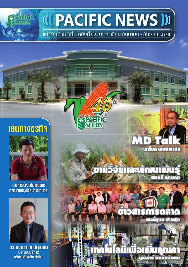 Pacific News Magazine Pacific News Vol 1