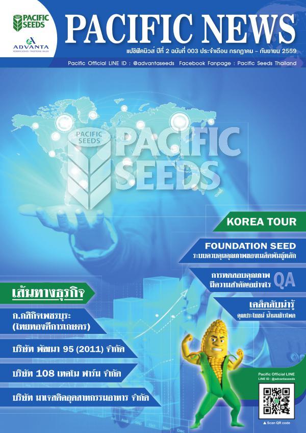 Pacific News Vol 3