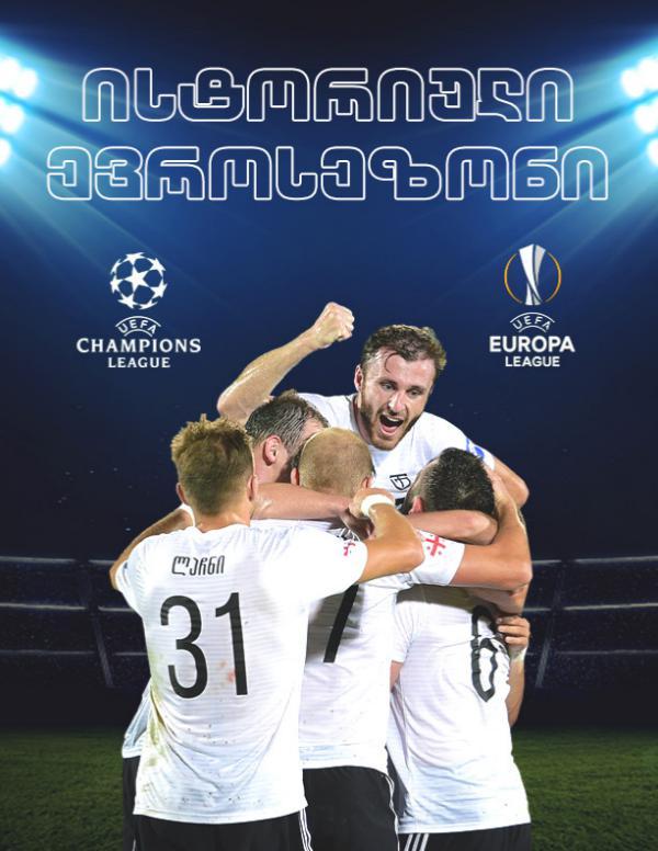 FC Torpedo Kutaisi 05.09.2018 - მეორე პუბლიკაცია