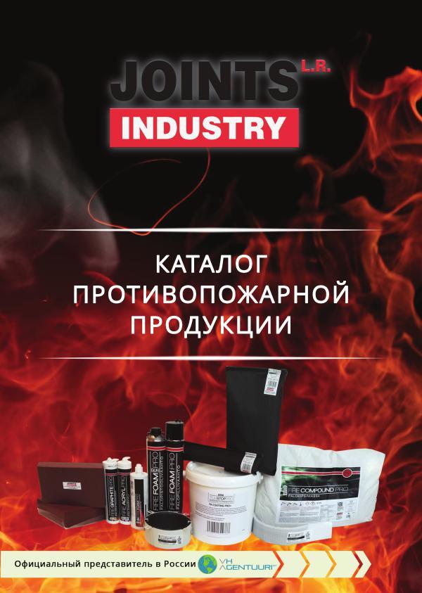 Каталог противопожарной продукции Каталог Противопожарной продукции