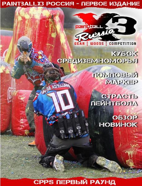 PaintballX3 Magazine PaintballX3 Russia Premier issue