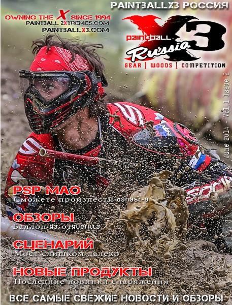 PaintballX3 Magazine Russian Edition, June 2014