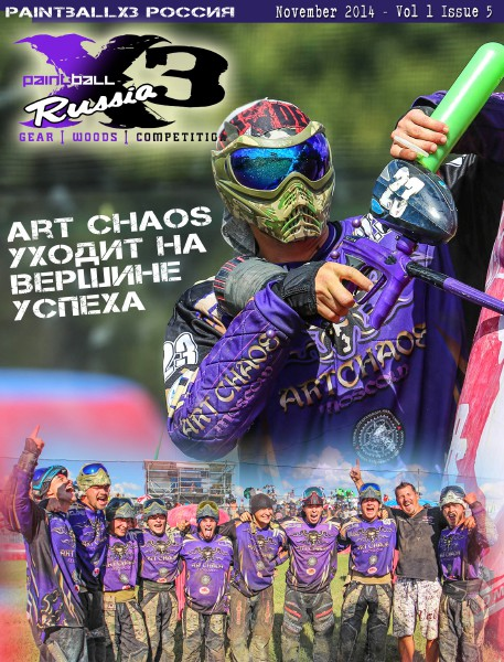 Russian Edition, November 2014