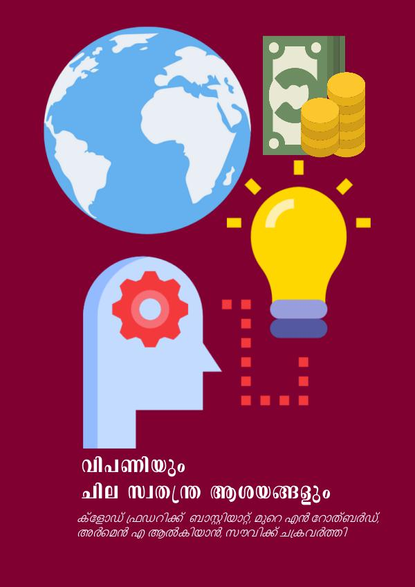 The Market and A Choice of Free Ideas(Malayalam Translation) The Market and A Choice of Free Ideas