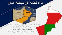 مالا تعلمه عن سلطنة عمان