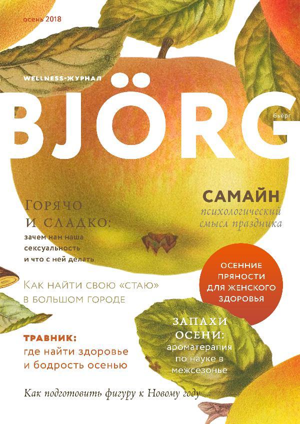 Wellness-журнал BJÖRG BJÖRG Осень 2018
