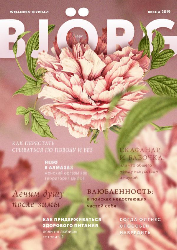 Wellness-журнал BJÖRG Весна 2019