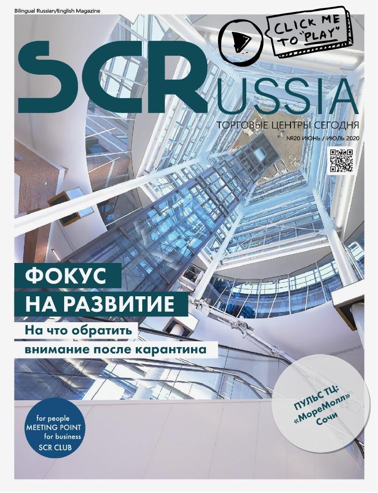 Shopping Centers Russia Июнь / Июль 2020