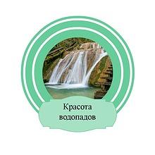 15 самых популярных водопадов