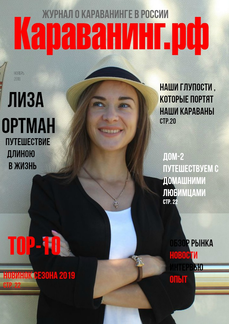Журнал Караванинг Журнал Караванинг, Выпуск №1, Ноябрь 2018г.