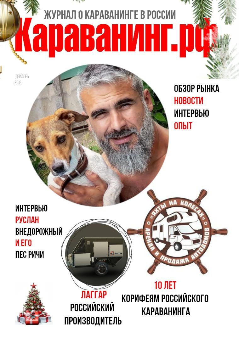 Журнал Караванинг Журнал Караванинг, Выпуск №2, Декабрь 2018г.