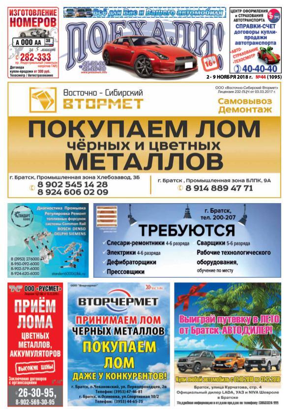 "Газета ""Поехали! N44"" от 2 ноября 2018 г."