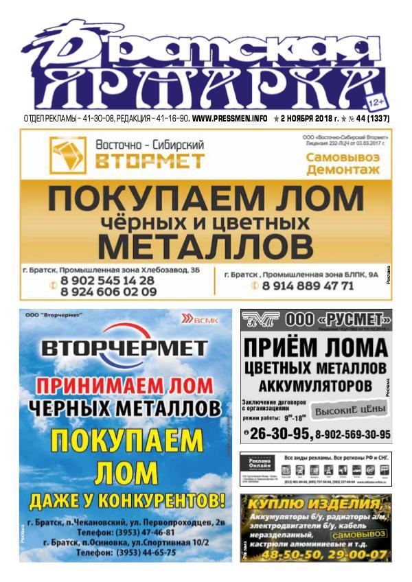 "Газета ""Братская Ярмарка N44"" от 2 ноября 2018 г"