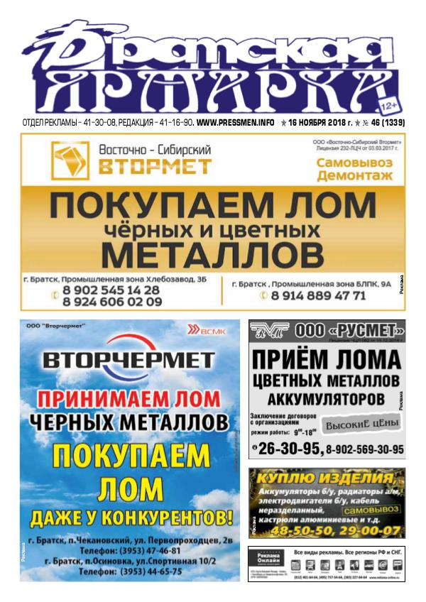 "Газета ""Братская Ярмарка N46"" от 16 ноября 2018"