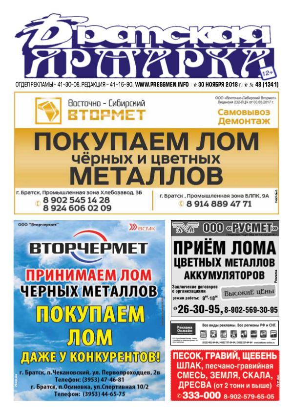 "Газета ""Братская Ярмарка N48"" от 30 ноября 2018 г."