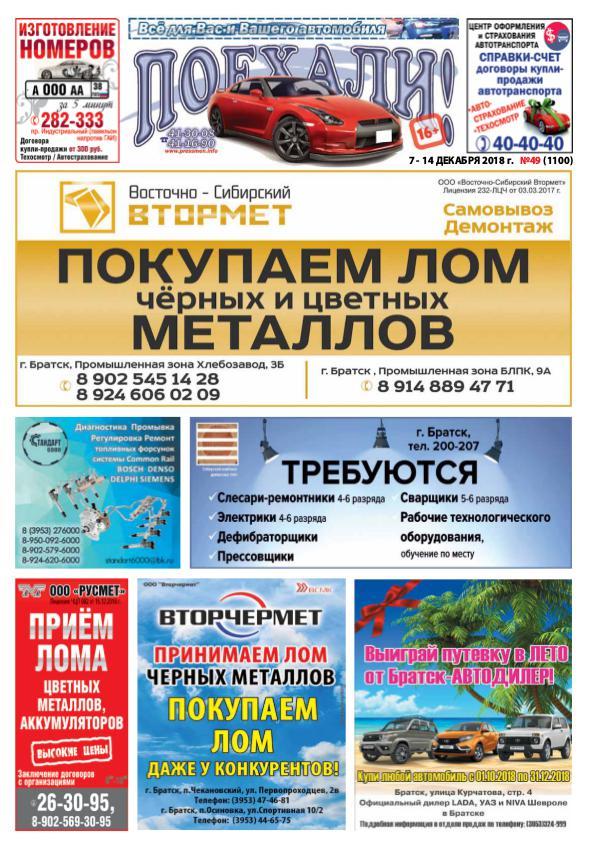"Газета ""Поехали! N49"" от 7 декабря 2018 г."
