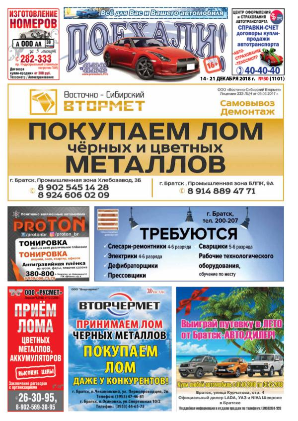 "Газета ""Поехали! N50"" от 14 декабря 2018 г."