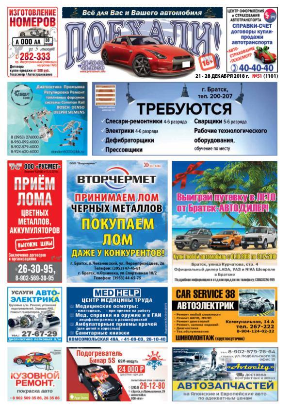"Газета ""Поехали! N51"" от 21 декабря 2018 г."