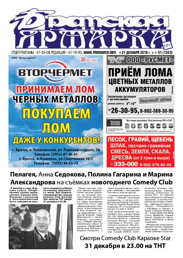 """Газета """"Братская Ярмарка N51"""" от 21 декабря 2018 г"""