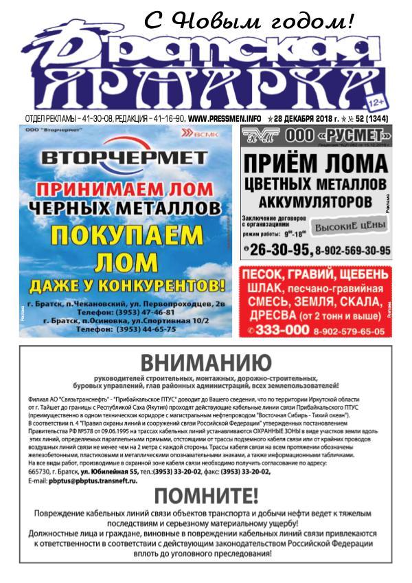 """Газета """"Братская Ярмарка N52"""" от 28 декабря 2018 г"""