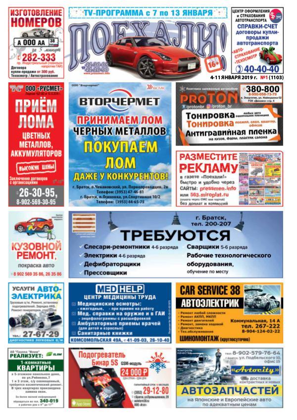 """Газета """"Поехали! N1"""" от 4 января 2019 г."""